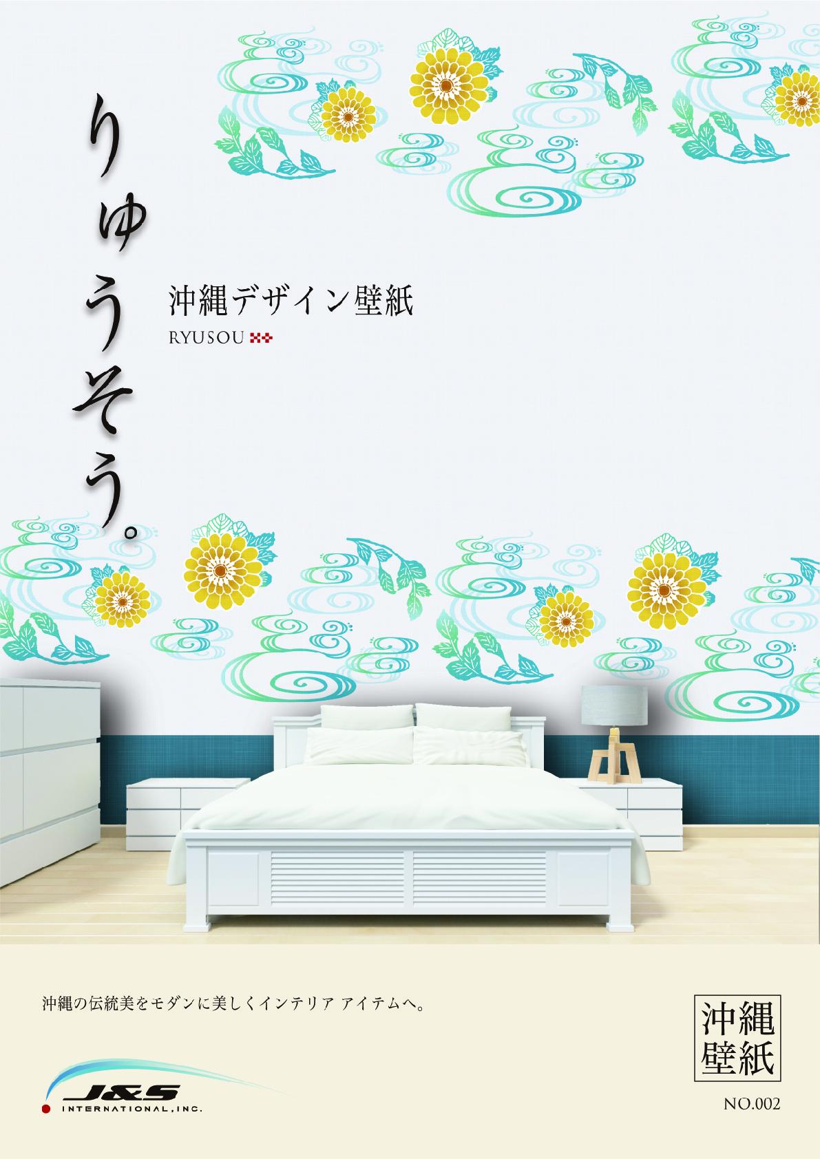 沖縄壁紙デザイン 株式会社ジェイアンドインターナショナル
